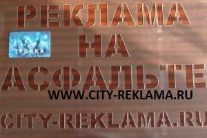 реклама на асфальте трафареты